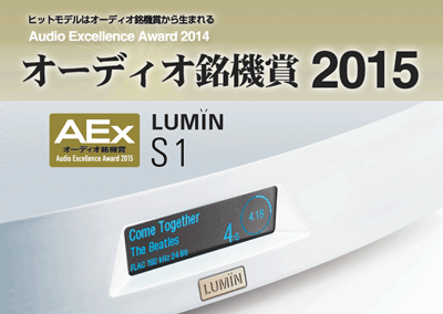 Audio Excellence Award 2014